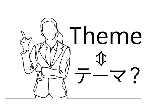 もう大丈夫!英語でTheme(テーマ)、ネイティブの発音と使い方を例文解説