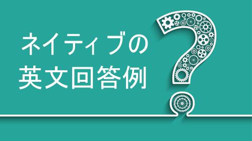 志望理由、志望動機の質問に対する英語表現、回答例