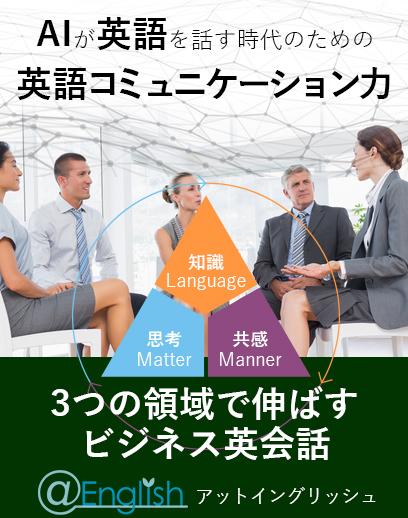 AIが英語を話す時代のための英語コミュニケーション力