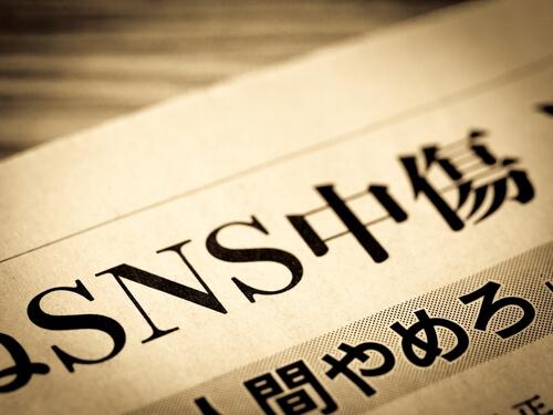 ビジネス英語で「伝える」スキルをアップ: SNSでの誹謗中傷と防止策について