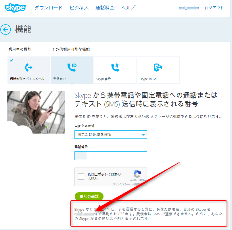 オンライン受講のためのスカイプの設定方法